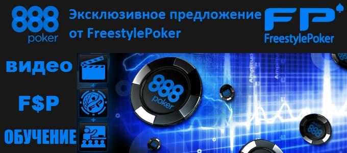 Бесплатное обучение покеру