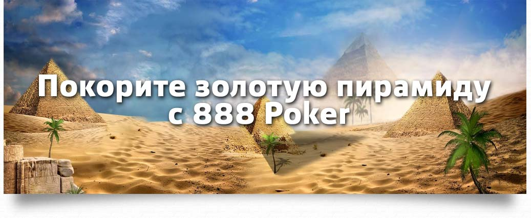 $1 000 000 в промоушене Golden Pyramid на 888Poker